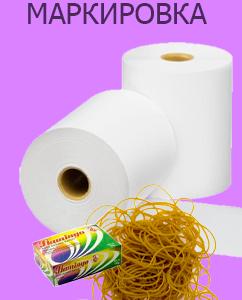 Товары для торговли, упаковка и маркировка